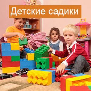 Детские сады Вознесенья