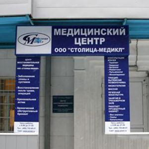 Медицинские центры Вознесенья