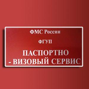 Паспортно-визовые службы Вознесенья