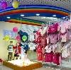 Детские магазины в Вознесенье