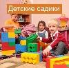 Детские сады в Вознесенье