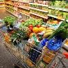 Магазины продуктов в Вознесенье