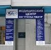 Медицинские центры в Вознесенье