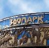 Зоопарки в Вознесенье