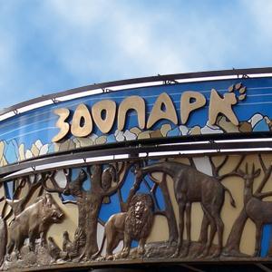 Зоопарки Вознесенья